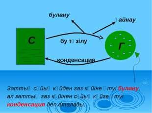C Г бу түзілу конденсация қайнау булану Заттың сұйық күйден газ күйіне өтуі б