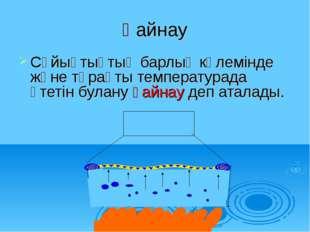 Қайнау Сұйықтықтың барлық көлемінде және тұрақты температурада өтетін булану