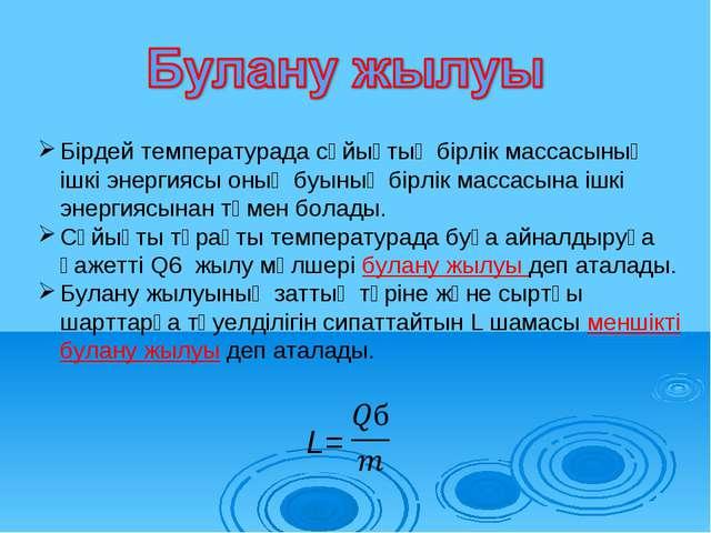 Бірдей температурада сұйықтың бірлік массасының ішкі энергиясы оның буының бі...