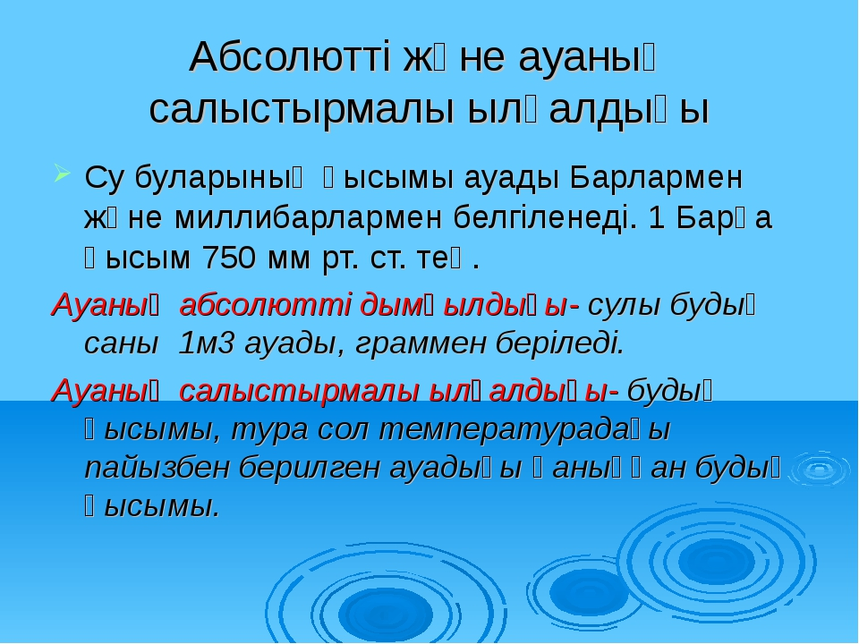 Абсолюттi және ауаның салыстырмалы ылғалдығы Су буларының қысымы ауады Барлар...