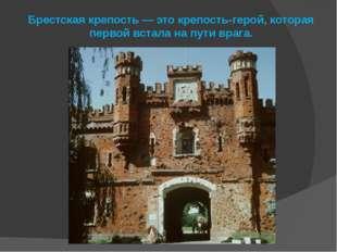 Брестская крепость— это крепость-герой, которая первой встала напути врага.