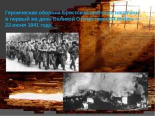 Героическая оборона Брестской крепости началась впервыйже день Великой Отеч