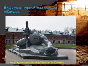Вид скульптурной композиции «Жажда». Автор скульптуры Александр Павлович Киба