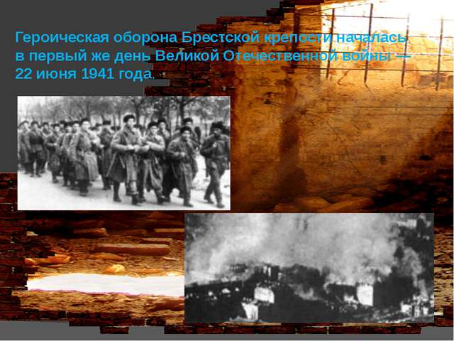 Героическая оборона Брестской крепости началась впервыйже день Великой Отеч...