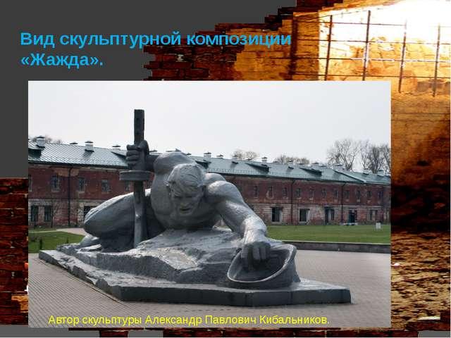 Вид скульптурной композиции «Жажда». Автор скульптуры Александр Павлович Киба...