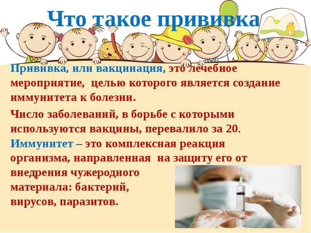 Что такое прививка Прививка, или вакцинация, это лечебное мероприятие, целью...