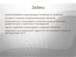 Задачи: проанализировать существующую литературу по проблеме; составить слова
