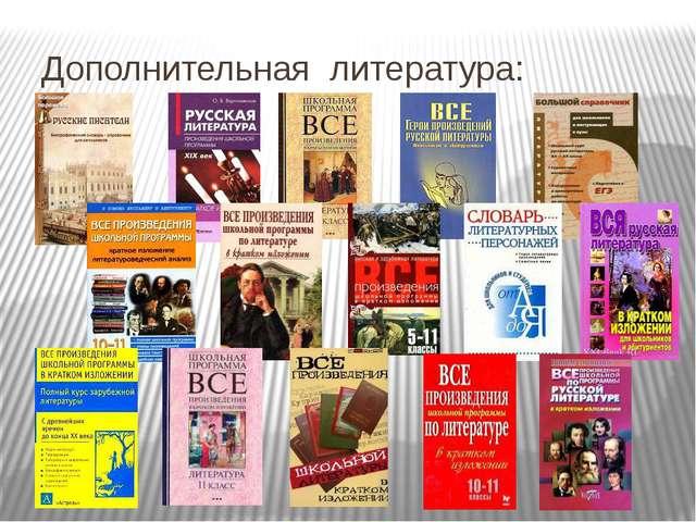 Дополнительная литература: