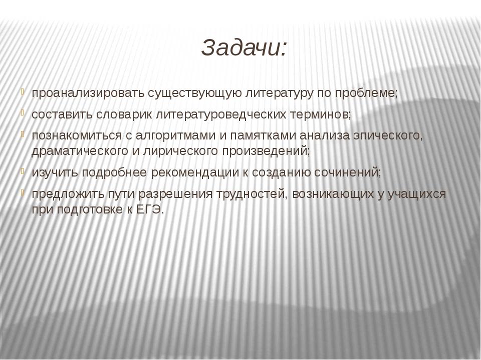 Задачи: проанализировать существующую литературу по проблеме; составить слова...