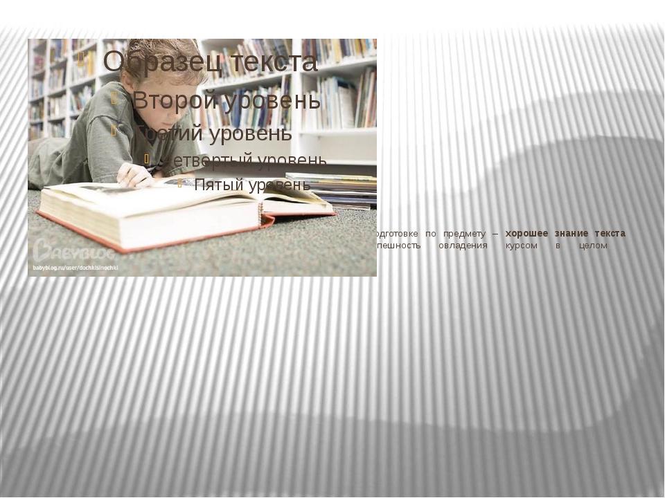 Результаты ЕГЭ разных лет показывают, что главное в учебной подготовке по пр...
