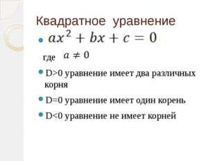 Квадратное уравнение где D>0 уравнение имеет два различных корня D=0 уравнени