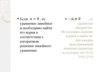 Если , то уравнение линейное и необходимо найти его корни в соответствии с а