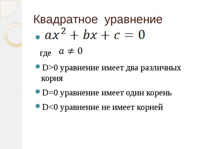Квадратное уравнение где D>0 уравнение имеет два различных корня D=0 уравнени...