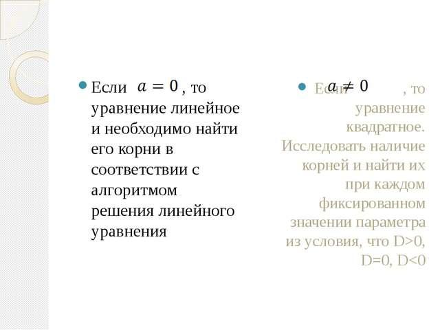Если , то уравнение линейное и необходимо найти его корни в соответствии с а...