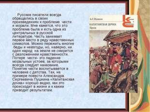 Русские писатели всегда обращались в своих произведениях к проблеме чести и