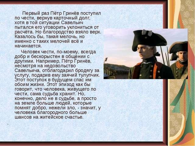 Первый раз Пётр Гринёв поступил по чести, вернув карточный долг, хотя в той...