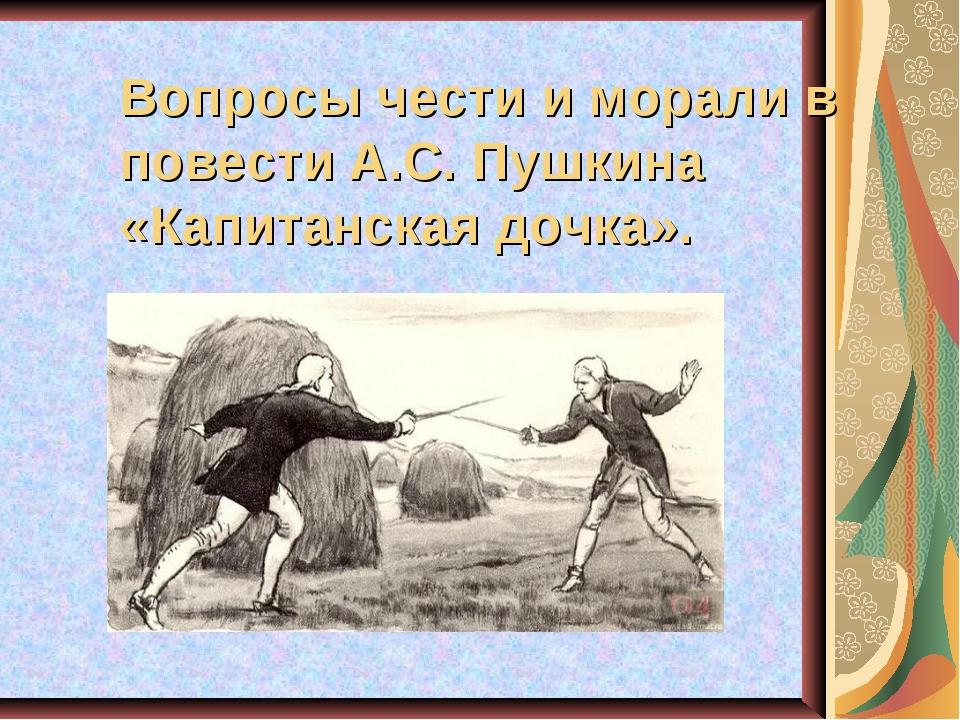 Вопросы чести и морали в повести А.С. Пушкина «Капитанская дочка».