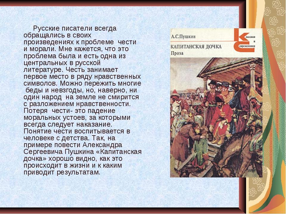 Русские писатели всегда обращались в своих произведениях к проблеме чести и...