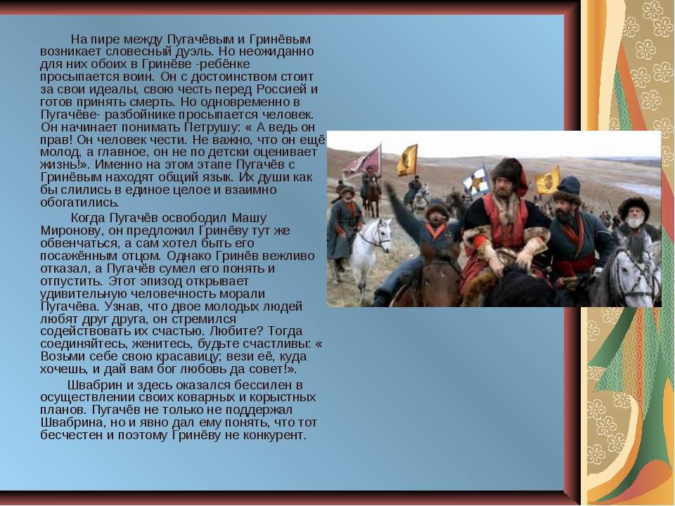 На пире между Пугачёвым и Гринёвым возникает словесный дуэль. Но неожиданно...