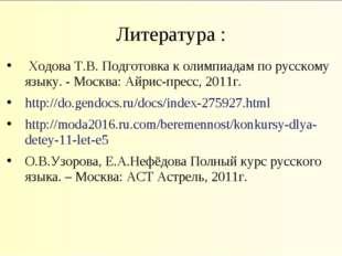 Литература : Ходова Т.В. Подготовка к олимпиадам по русскому языку. - Москва: