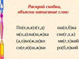 Раскрой скобки, объясни написание слов: По(е,и,я)з(т,д) ша(п,б)ка м(о,а)лы(ш