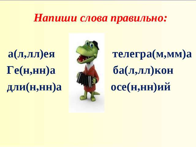 Напиши слова правильно: а(л,лл)ея телегра(м,мм)а Ге(н,нн)а ба(л,лл)кон дли(н,...