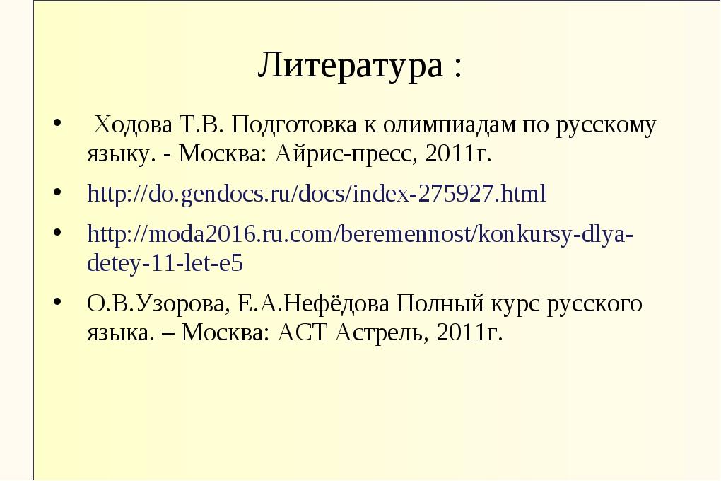Литература : Ходова Т.В. Подготовка к олимпиадам по русскому языку. - Москва:...
