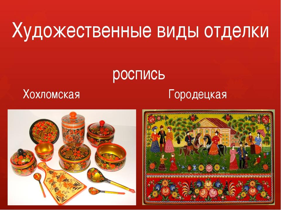 Художественные виды отделки роспись Хохломская Городецкая