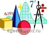 http://egeent.ucoz.ru/kakreshattest/Ma.jpg