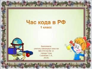 Выполнила учитель начальных классов МБОУНОШ № 12 города Тулы Сазонова С.В., 2