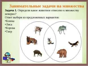 Задача 1. Определи какое животное отнесено к множеству неверно? Ответ выбери