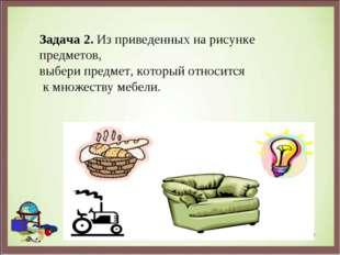 Задача 2. Из приведенных на рисунке предметов, выбери предмет, который относи