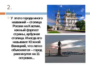 2. У этого города много названий – столица России на Каспии, южный форпост ст