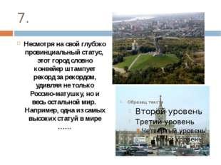 7. Несмотря на свой глубоко провинциальный статус, этот город словно конвейер