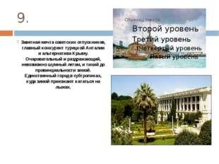 9. Заветная мечта советских отпускников, главный конкурент турецкой Анталии и