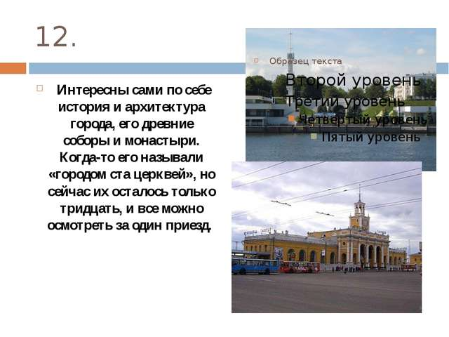 12. Интересны сами по себе история и архитектура города, его древние соборы и...