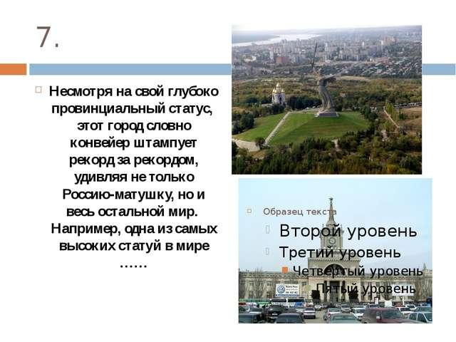 7. Несмотря на свой глубоко провинциальный статус, этот город словно конвейер...