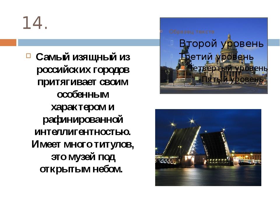 14. Самый изящный из российских городов притягивает своим особенным характеро...
