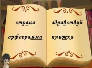 страна орфограмма здравствуй книжка