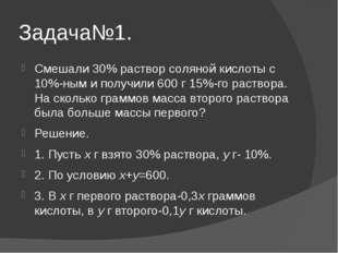 Задача№1. Смешали 30% раствор соляной кислоты с 10%-ным и получили 600 г 15%-