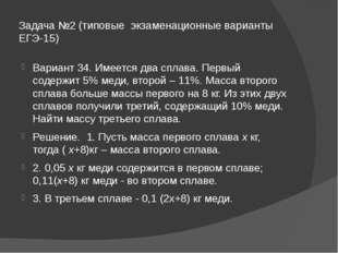 Задача №2 (типовые экзаменационные варианты ЕГЭ-15) Вариант 34. Имеется два с