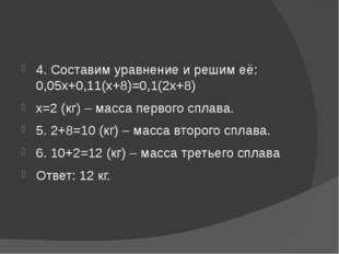 4. Составим уравнение и решим её: 0,05х+0,11(х+8)=0,1(2х+8) х=2 (кг) – масса
