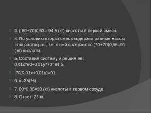 3. ( 80+70)0,63= 94,5 (кг) кислоты в первой смеси. 4. По условию вторая смес
