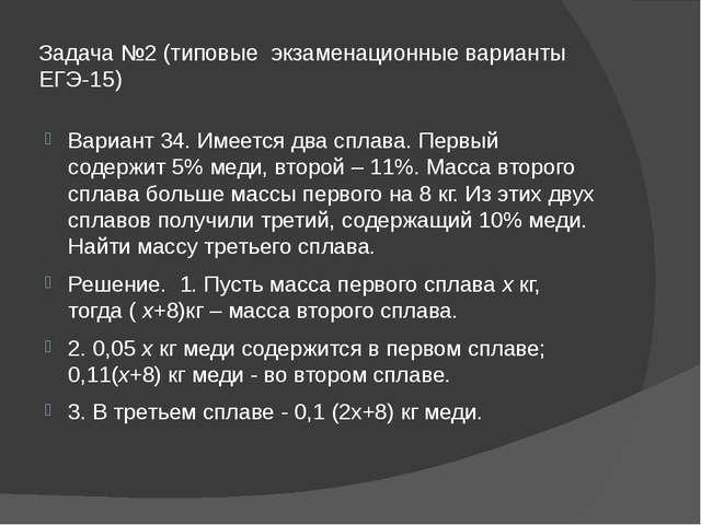 Задача №2 (типовые экзаменационные варианты ЕГЭ-15) Вариант 34. Имеется два с...