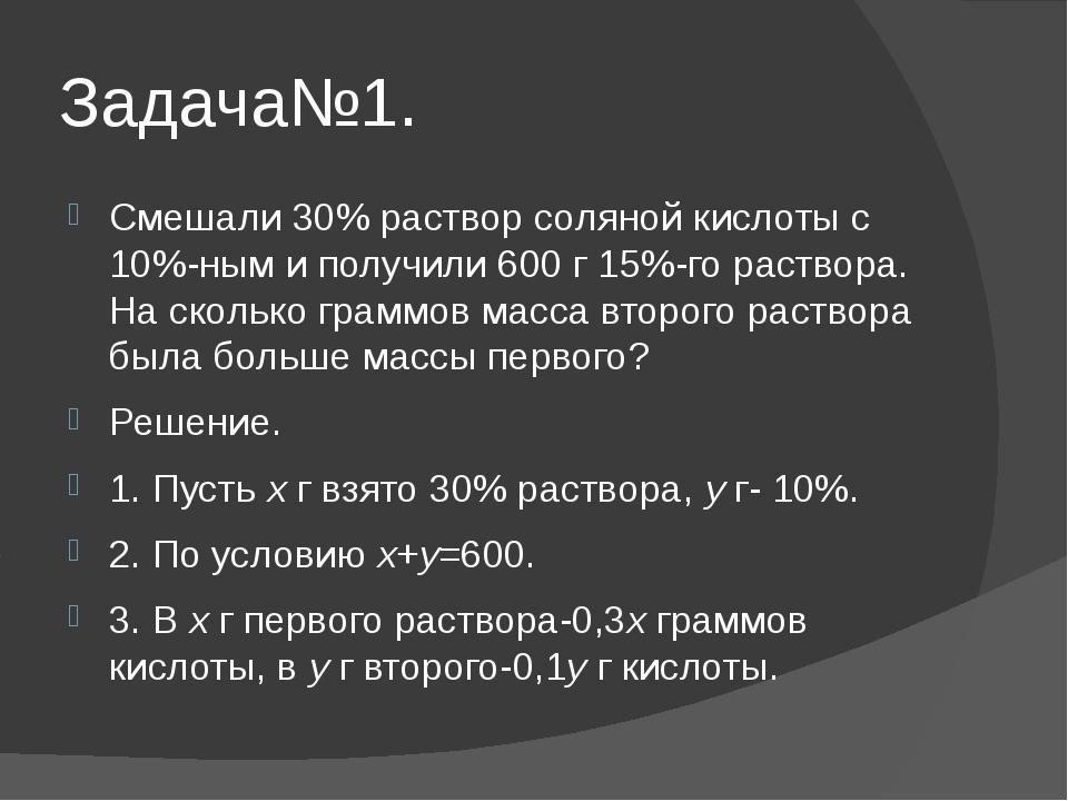 Задача№1. Смешали 30% раствор соляной кислоты с 10%-ным и получили 600 г 15%-...