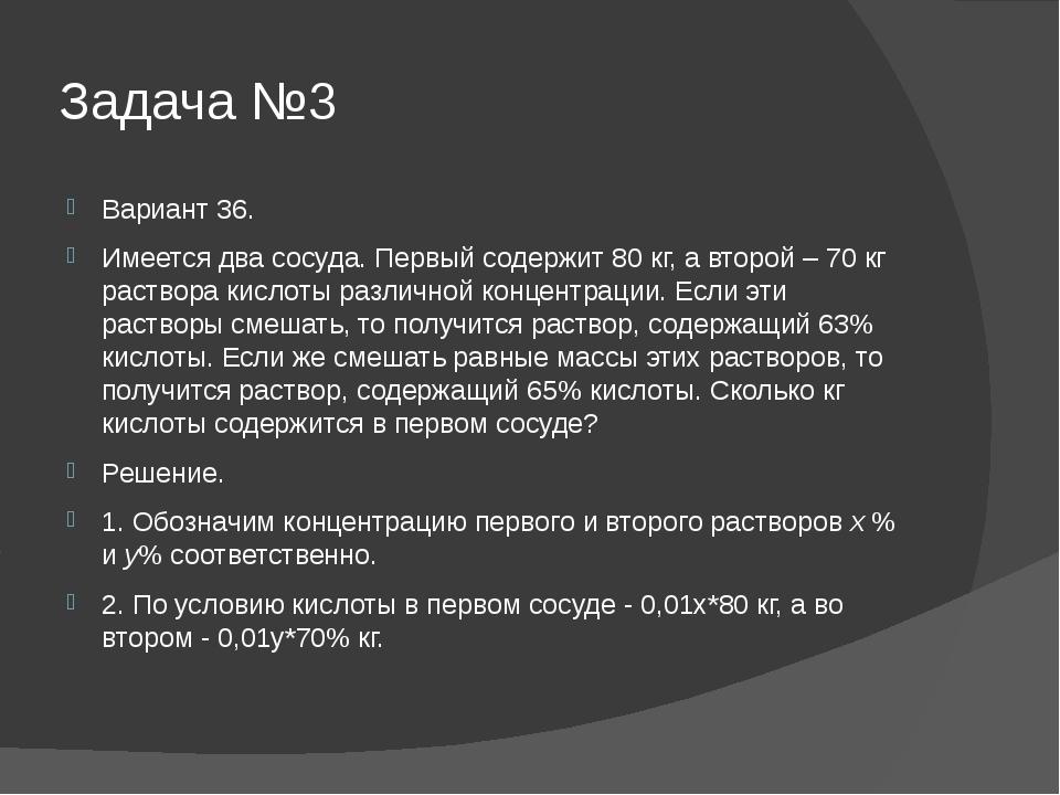 Задача №3 Вариант 36. Имеется два сосуда. Первый содержит 80 кг, а второй – 7...
