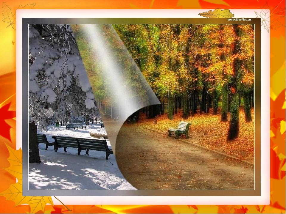 Открытки, картинки уходит осень медленно красиво