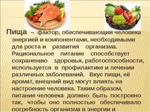 Пища – фактор, обеспечивающий человека энергией и компонентами, необходимыми