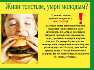 Быстрая пища высококалорийна, содержит много жиров имало витаминов. В быстро
