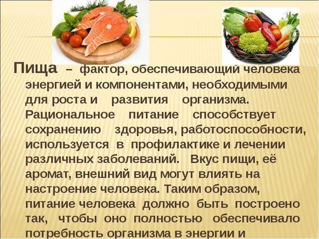 Пища – фактор, обеспечивающий человека энергией и компонентами, необходимыми...